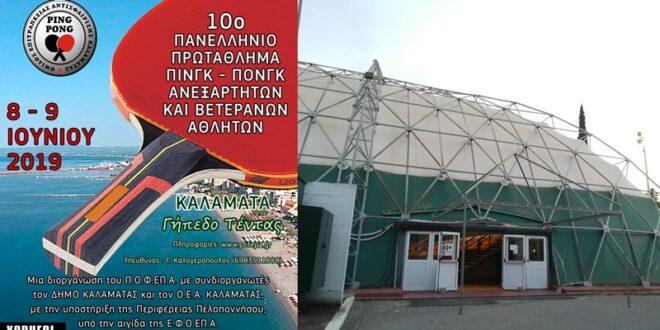 170 αθλητές στην Καλαμάτα για το 10ο Πανελλήνιο Πινγκ Πονγκ