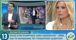Τέλος ο Λάκης Λαζόπουλος από το open;