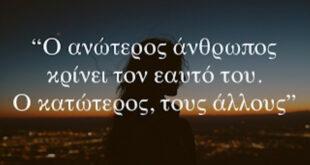 """""""Ο ανώτερος άνθρωπος κρίνει τον εαυτό του. Ο κατώτερος, τους άλλους."""""""
