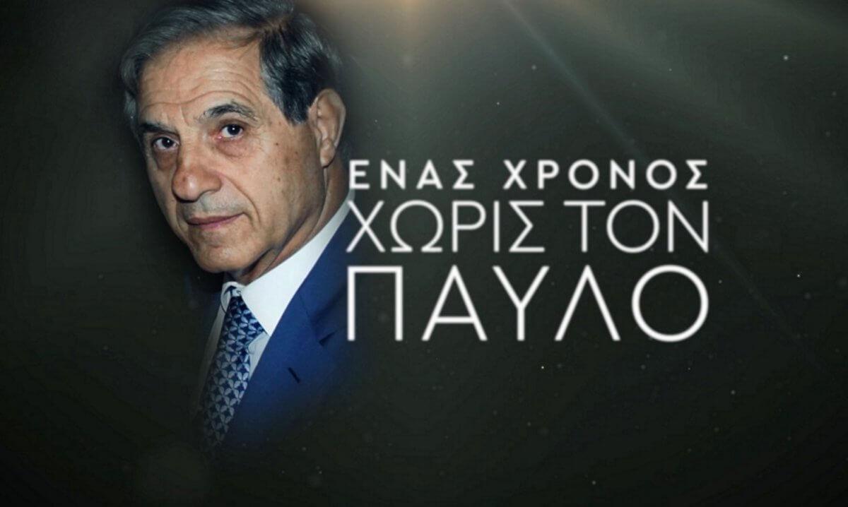Παναθηναϊκός: Ετοιμάζει ντοκιμαντέρ για τη ζωή του Παύλου Γιαννακόπουλου 6