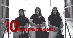 Οι γιαγιάδες από την Κρήτη ξαναχτυπούν