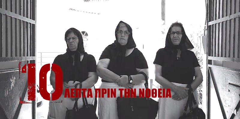 Οι γιαγιάδες από την Κρήτη ξαναχτυπούν με νέα επιτυχία 24