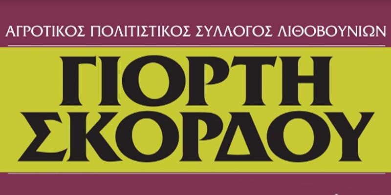 Την Κυριακή 7 Ιουλίου ψηφίζουμε Γιορτή Σκόρδου και Λιθοβούνια 29