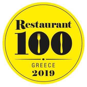 100 κορυφαία εστιατόρια της Ελλάδας