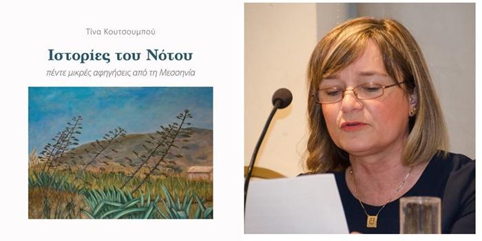Το Σάββατο η παρουσίαση του βιβλίου της Τίνας Κουτσουμπού Ιστορίες του Νότου 5