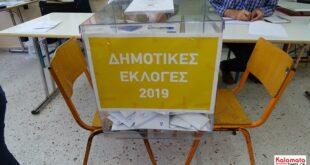 Η σταυροδοσία των υποψηφίων