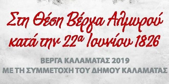 Πρόγραμμα εορτασμού της μάχης στη Βέργα 4
