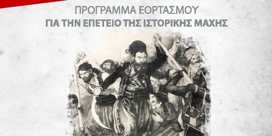Πρόγραμμα εορτασμού της μάχης στη Βέργα την 22 Ιουνίου 1826 6