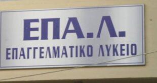 Εσπερινό ΕΠΑ.Λ. Καλαμάτας