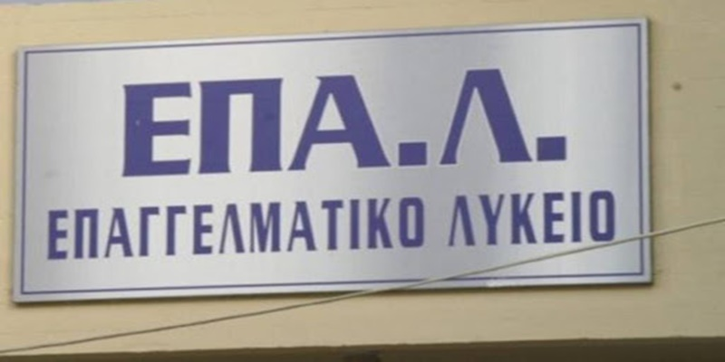 Εσπερινό ΕΠΑ.Λ. Καλαμάτας – Δεύτερη Φάση Εγγραφών Σχολικού Έτους 2019-2020 1