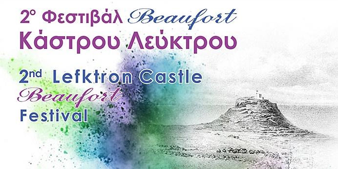 Αυλαία στη Στούπα του 2ου Φεστιβάλ Κάστρου Λεύκτρου (Beaufort) 3
