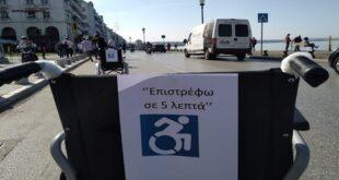 Αναπηρικά αμαξίδια στην Αριστοτέλους