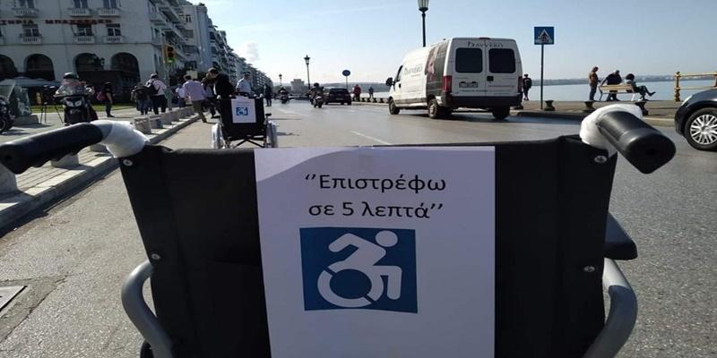 Αναπηρικά αμαξίδια πήραν την εκδίκησή τους στο κέντρο της Θεσσαλονίκης 1