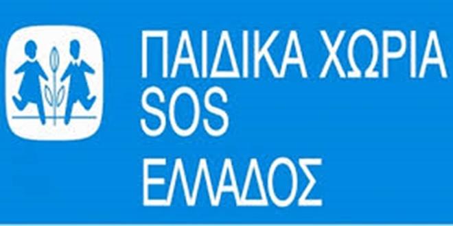 Ευχαριστήριο από τα Παιδικά Χωριά SOS και την Ομάδα Στήριξης Καλαμάτας 13