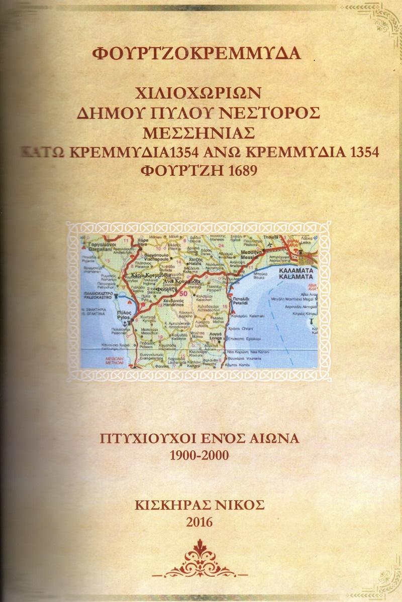 Φουρτζοκρέμμυδα «Πτυχιούχοι ενός αιώνα» του Νίκου Κισκήρα