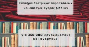 Δωρεάν βιβλία και εισιτήρια θεατρικών παραστάσεων από τον ΟΑΕΔ