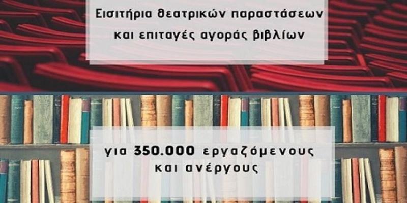 Δωρεάν βιβλία και εισιτήρια θεατρικών παραστάσεων από τον ΟΑΕΔ σε εργαζόμενους 21