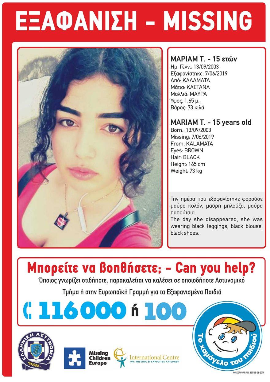 Βρέθηκε η 15χρονη που είχε εξαφανιστεί στην Καλαμάτα