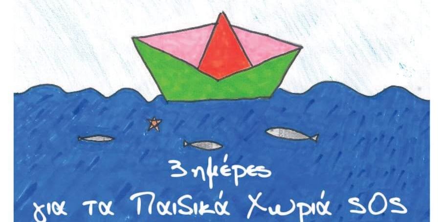 Τριήμερες εκδηλώσεις από τα Παιδικά Χωριά SOS Καλαμάτας 8