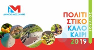 Μένω Κάνω διακοπές στον Δήμο Μεσσήνης τον Αύγουστο