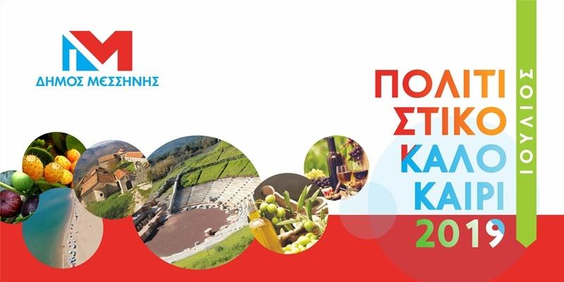 Μένω Κάνω διακοπές στον Δήμο Μεσσήνης τον Αύγουστο 1