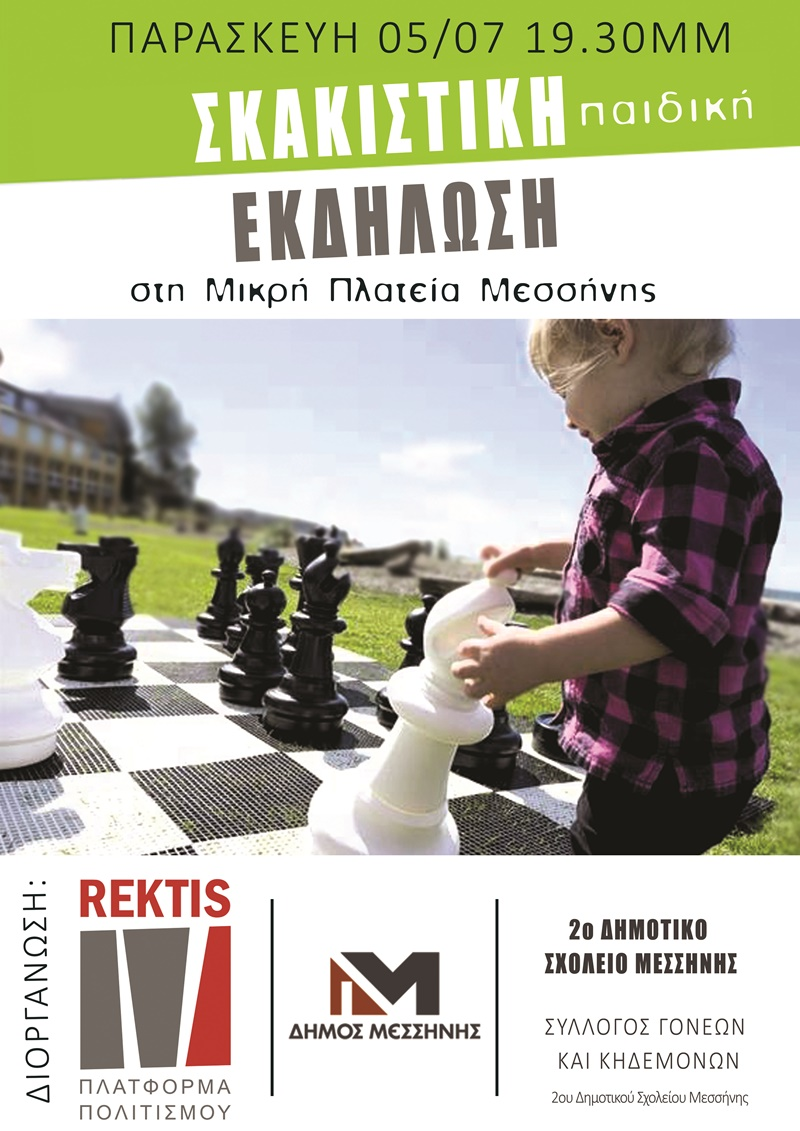 Σκακιστική εκδήλωση