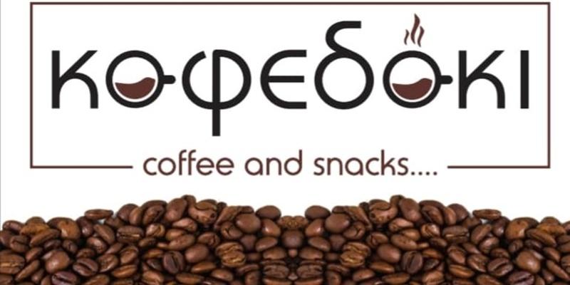 Εγκαίνια για το «Καφεδάκι» στη Λακωνικής, τη Δευτέρα 15 Ιουλίου 21