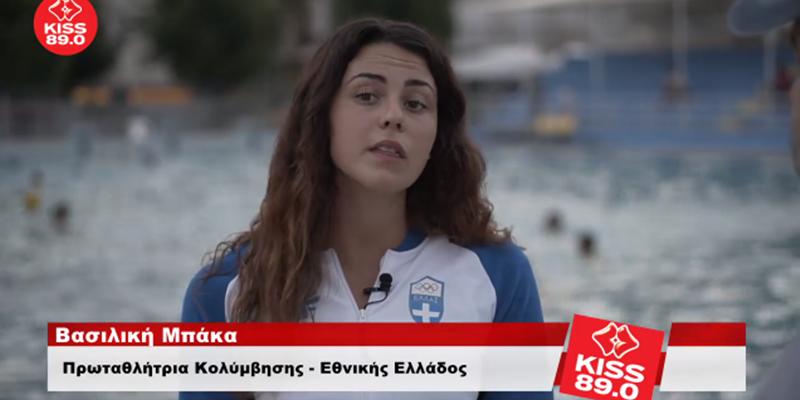 Συνέντευξη στον kiss89 με την Πρωταθλήτρια Ελλάδος στην κολύμβηση Βασιλική Μπάκα 1