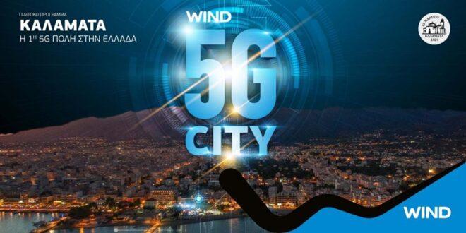 5G Wi-Fi δωρεάν στην Καλαμάτα! Δείτε που πιάνει;