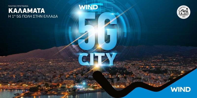 Καλαματιανός ''εμφύλιος'' για το 5G 1