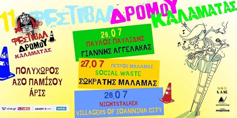 Kalamata Street Festival live οι Σωκράτης Μάλαμας, Γιάννης Αγγελάκας, Παύλος Παυλίδης.... 1