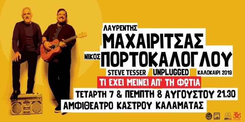 Λαυρέντης Μαχαιρίτσας - Νίκος Πορτοκάλογλου στην Καλαμάτα 12
