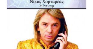 Νίκος Χορταρέας