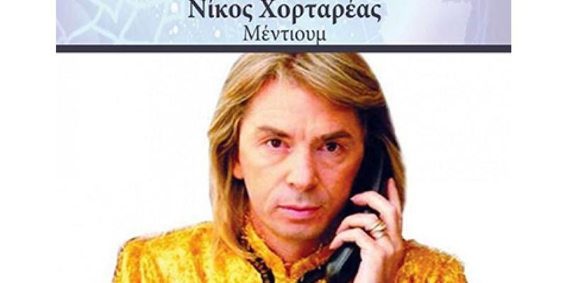 Ο Νίκος Χορταρέας σήμερα είναι παπάς στον Λαγκαδά Θεσσαλονίκης 1