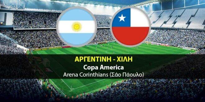 Οι αθλητικές μεταδόσεις της ημέρας με μικρό τελικό του Copa America