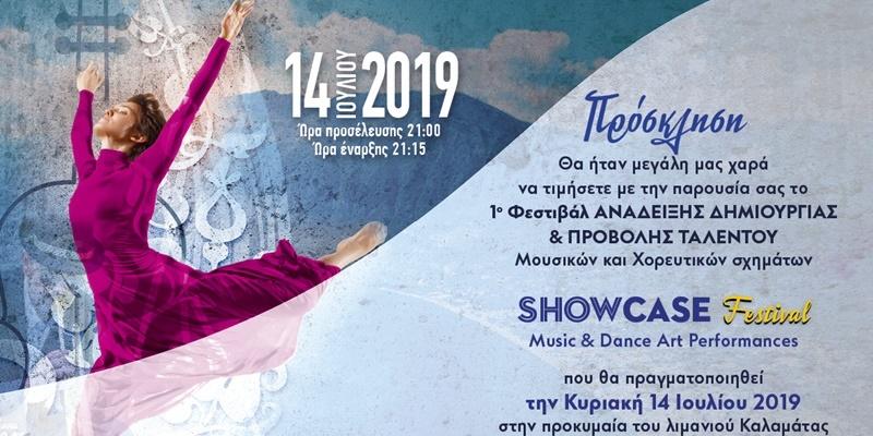 Πρωτοποριακό SHOWCASE Festival ανάδειξης μουσικών & χορευτικών ταλέντων ξεκινά στην Καλαμάτα 5