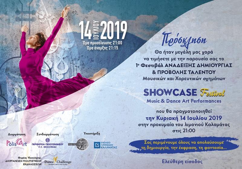 showcase festival