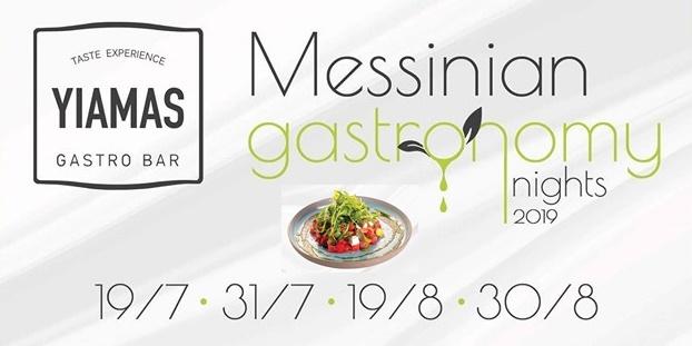 Βραδιές Μεσσηνιακής Γαστρονομίας στο Yiamas Gastro Bar 1