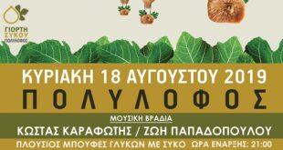 18η Γιορτή Σύκου
