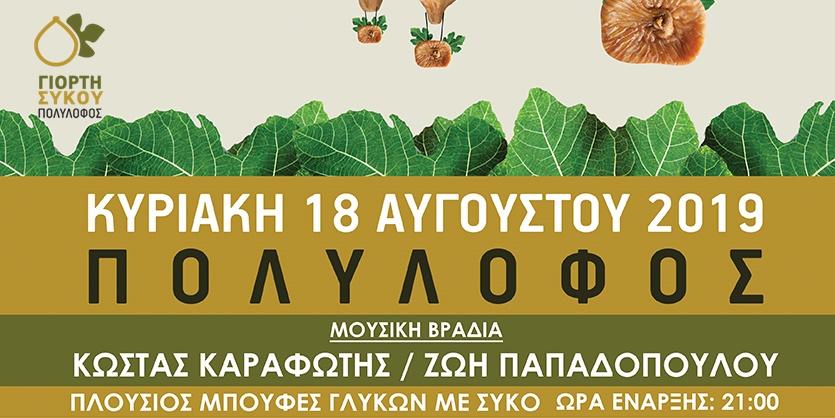 18η Γιορτή Σύκου στον Πολύλοφο με Κώστα Καραφώτη και Ζωή Παπαδοπούλου 1