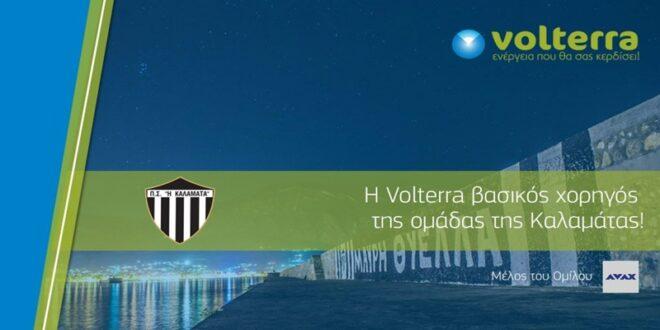 ΠΣ Η Καλαμάτα χρυσή συνεργασία με Volterra A.E.