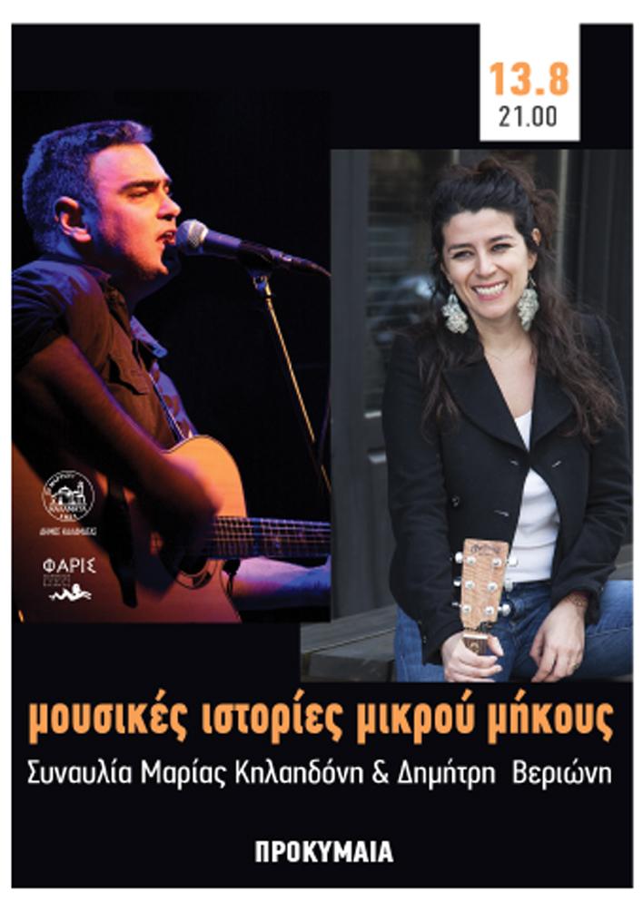 Συναυλία Μαρίας Κηλαηδόνη & Δημήτρη Βεριώτη στην Προκυμαία Καλαμάτας