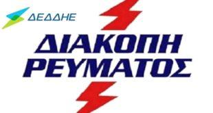 Καλαμάτα: Διακοπή ρεύματος από 8 π.μ. έως 2 μ.μ. στα Γιαννιτσάνικα