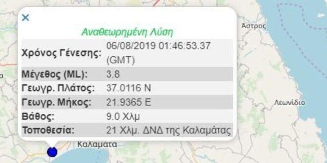 Σεισμός «ξύπνησε» την Καλαμάτα