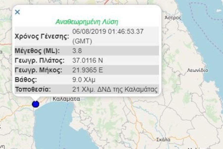 Σεισμός «ξύπνησε» την Καλαμάτα 2