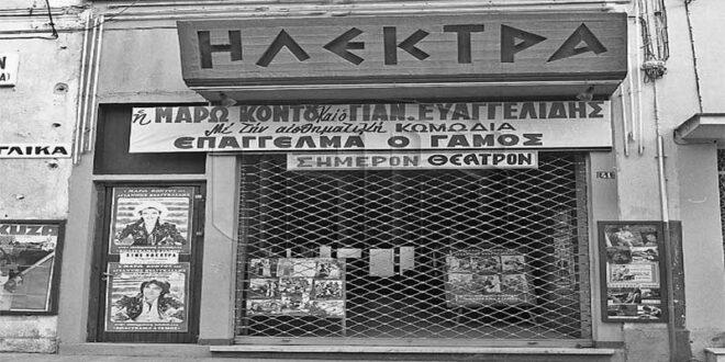 Ο κινηματογράφος «Ηλέκτρα» ξανά σε λειτουργία – Δημοπρατείται η επισκευή του 25