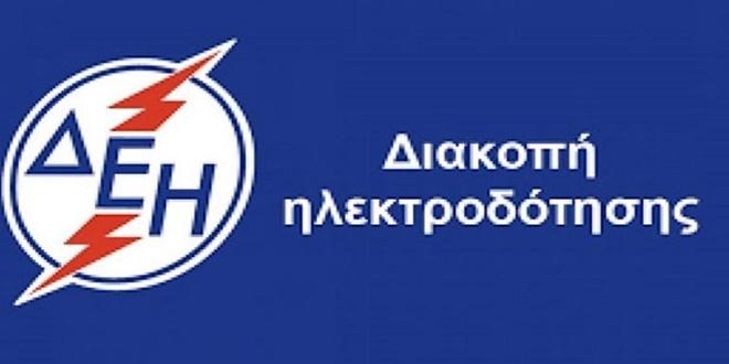 Καλαμάτα: Διακοπή ρεύματος από 8 π.μ. έως 2 μ.μ. στα Γιαννιτσάνικα 7
