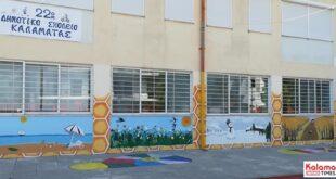 22ο δημοτικό σχολείο καλαματας στα Γιαννιτσάνικα