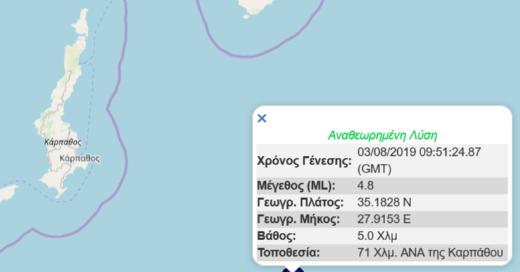 Σεισμός το πρωί 4.8 Ρίχτερ στην Κάρπαθο 36