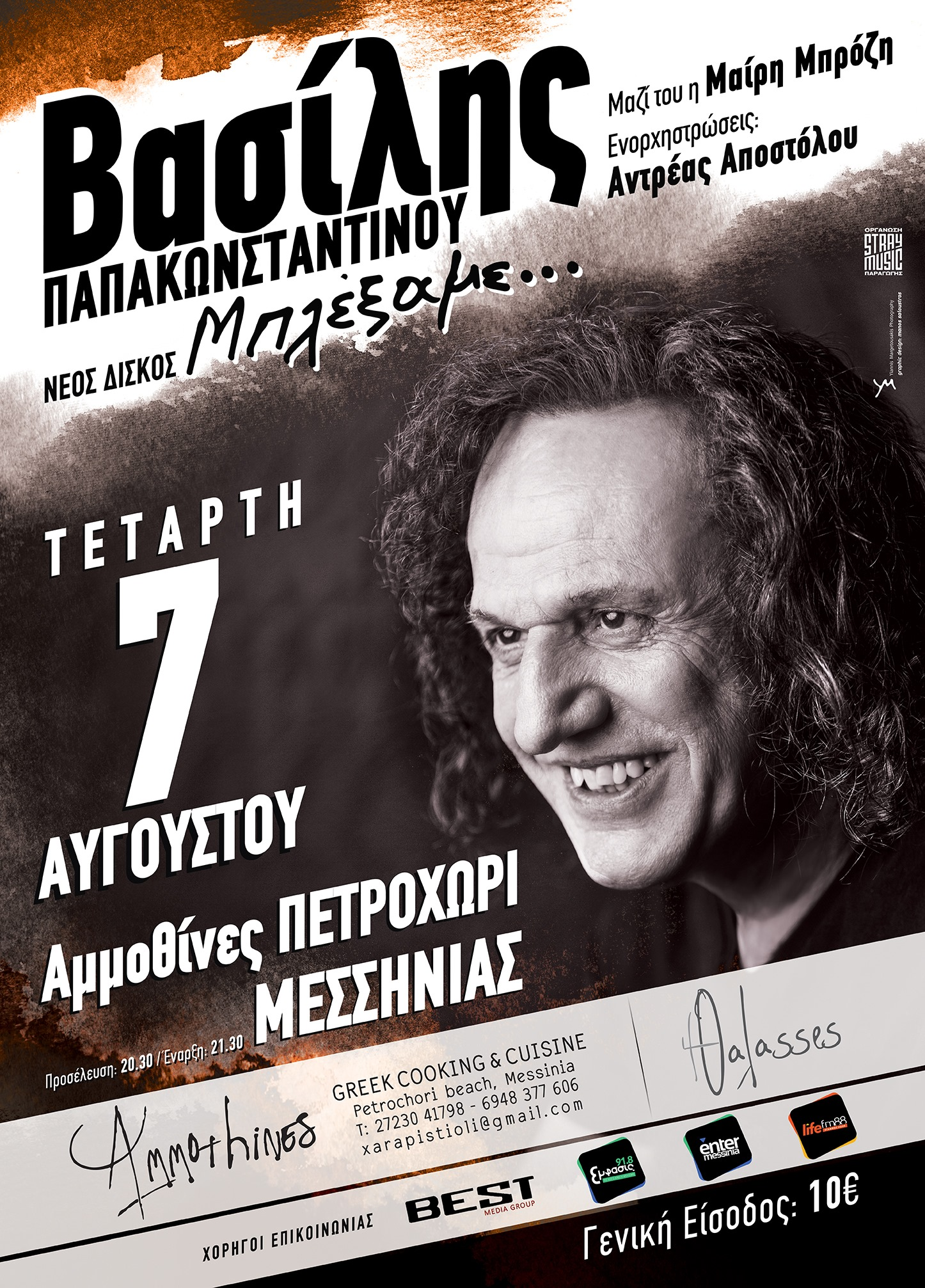 Live που κόβουν την ανάσα στις Ammothines